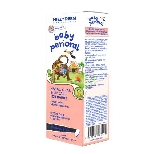 Baby krema (perioral)